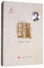 中国出版家:徐伯昕/中国出版家丛书