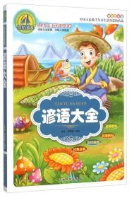 少年儿童成长必读书:谚语大全(美绘注音版)