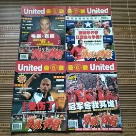 曼联(曼联俱乐部官方杂志中文版) 2003年3,5,6,9月刊(4册合售)