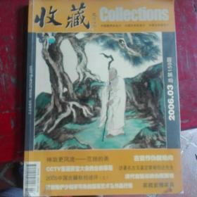 收藏2006.3第159期