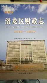 洛龙区财政志(1948-2010)