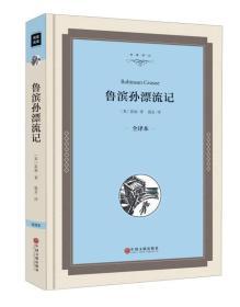 鲁滨孙漂流记(全译本)