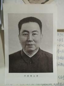 华国锋主席像【32开】