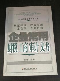 企业常用:财税 工商 审计 文书(企业经营必备文案丛书)