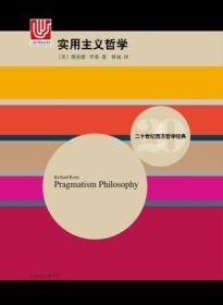 实用主义哲学