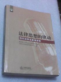 法律思想的律动:当代法学名家演讲录(名师书架丛书)