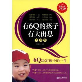 正版现货 有6Q的孩子有大出息大全集(超值金版)出版日期:2011-08印刷日期:2011-08印次:1/1