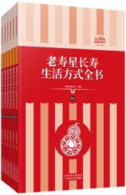 礼品装家庭必读书:老寿星长寿生活方式全书