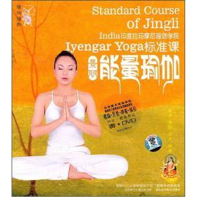 景丽普自然瑜伽基础课(书+DVD)
