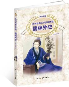 世界经典文学名著博览·青少年版:儒林外史(第2版)