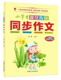 小学生课堂衔接同步作文:三年级下册(人教版)