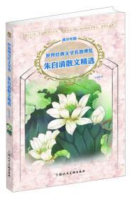 世界经典文学名著博览·青少年版:朱自清散文精选(第2版)