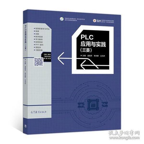 PLC应用与实践(三菱)