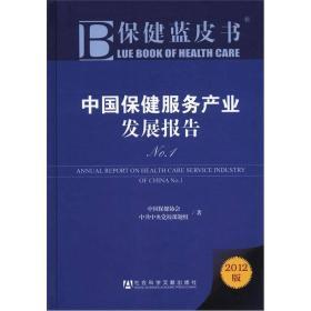 保健蓝皮书:中国保健服务产业发展报告No.1(2012版)