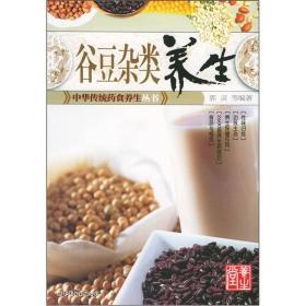 谷豆杂类养生