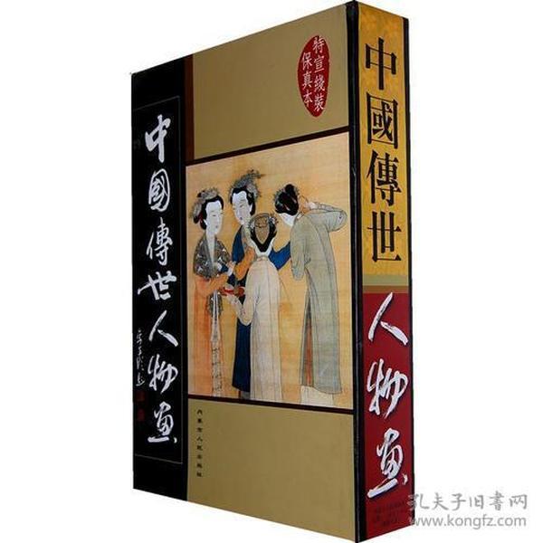 中国传世人物画(线16开5卷)