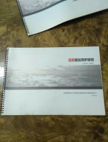 姜寨遗址保护规划2016-2025