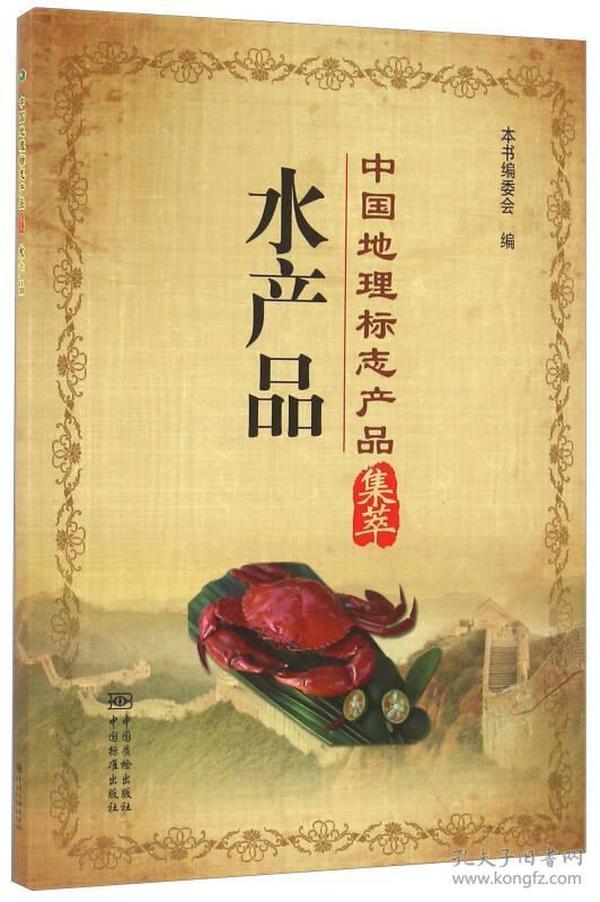 正版】中国地理标志产品集萃  水产品
