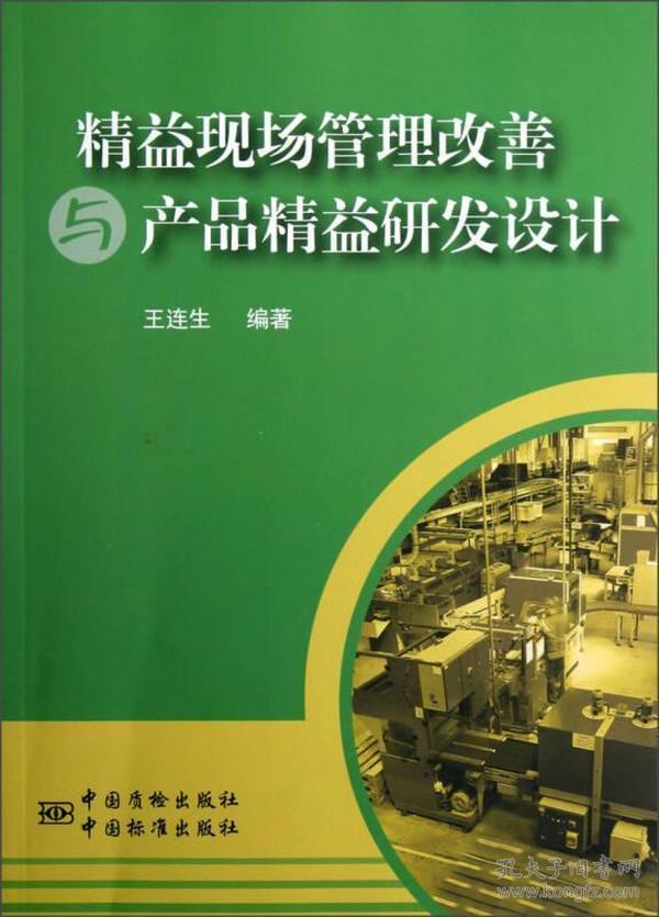 精益现场管理改善与产品精益研发设计