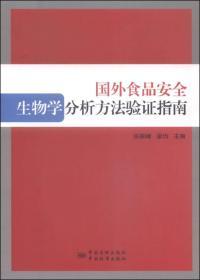 国外食品安全生物学分析方法验证指南