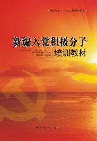 新编入党积极分子培训教材(2013版)
