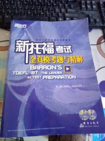 新托福考试全真模考题与精解:新东方大愚英语学习丛书【附光盘一张】