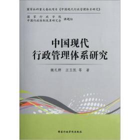 中国现代行政管理体系研究