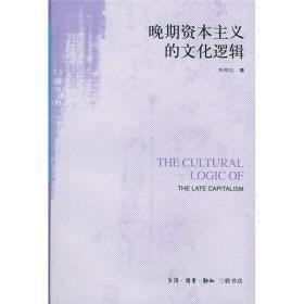 晚期资本主义的文化逻辑:詹明信批评理论文选