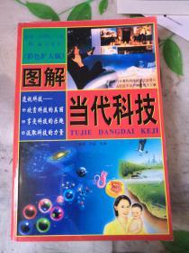 图解当代科技:色彩扩大版(上册)
