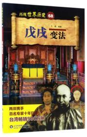 再现世界历史68·戊戌变法