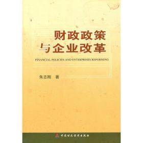 财政政策与企业改革