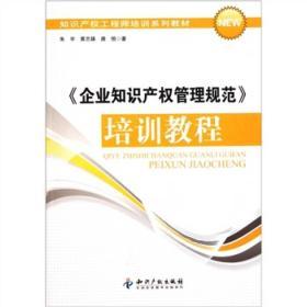 知识产权工程师培训系列教材:企业知识产权管理规范培训教程