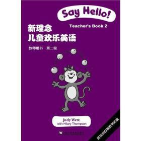 新理念儿童欢乐英语教师用书