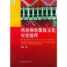 西南彝族服饰文化历史地理
