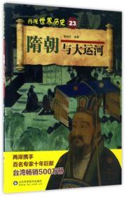 再现世界历史23·隋朝与大运河