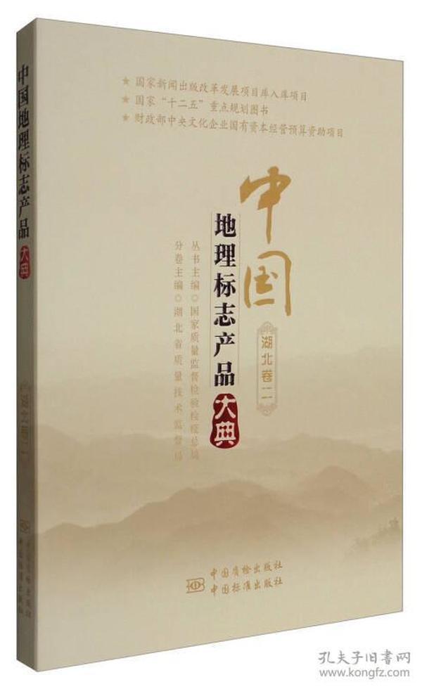中國地理標志產品大典:湖北卷二