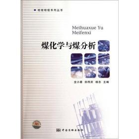 检验检疫系列丛书:煤化学与煤分析