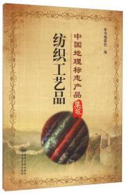 正版】中国地理标志产品集萃  纺织工艺品