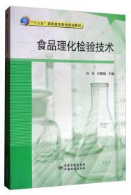 """食品理化检验技术/""""十三五""""高职高专院校规划教材"""