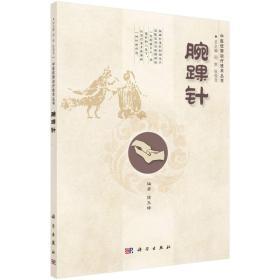中医优势治疗技术丛书:腕踝针