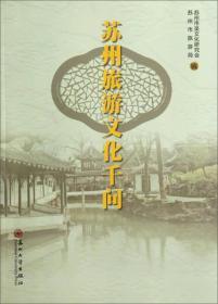 苏州旅游文化千问