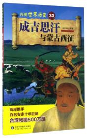 再现世界历史33·成吉思汗与蒙古西征
