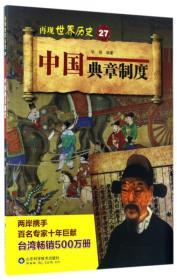 再现世界历史27·中国典章制度