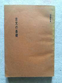 古文の基础 【日文版/影印版 32开 1983年改订版发行 看图见描述】
