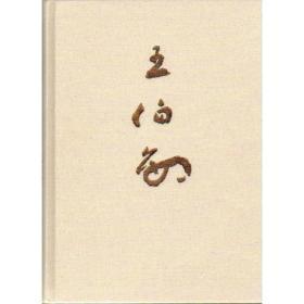 中国国际茶文化书画院画师作品丛书王伯敏