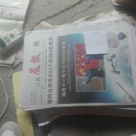 江西晨报,2016,10,17