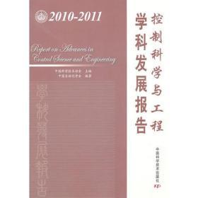 中国科协学科发展研究系列报告--2010-2011控制科学与工程学科发展报告