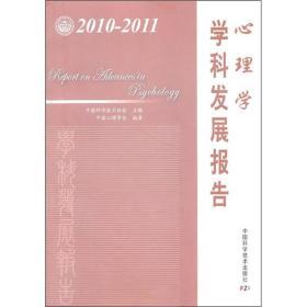 心理学学科发展报告(2010-2011)