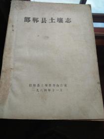 邯郸县土壤志(1984年)