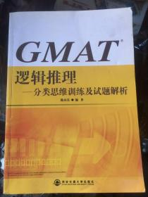 GMAT逻辑推理:分类思维训练及真题解析